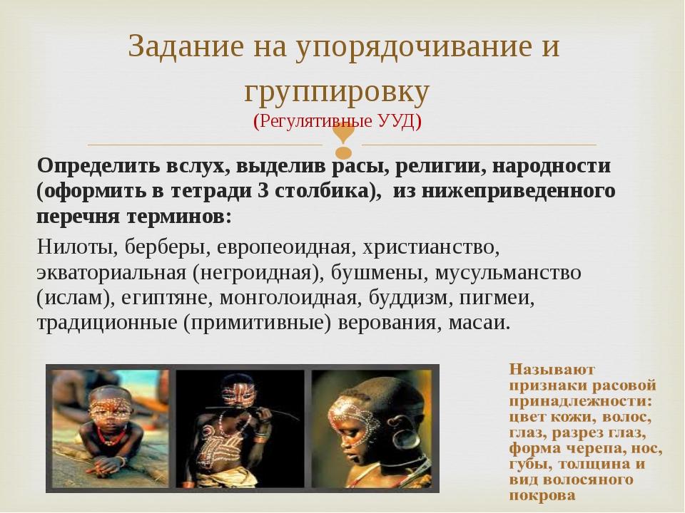 Определить вслух, выделив расы, религии, народности (оформить в тетради 3 сто...