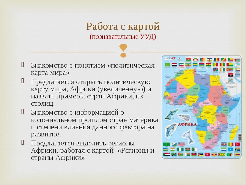 Знакомство с понятием «политическая карта мира» Предлагается открыть политиче...