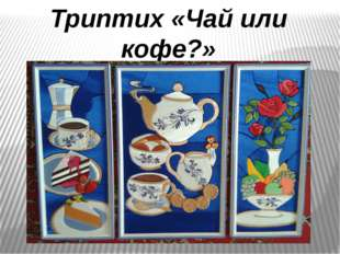 Триптих «Чай или кофе?»