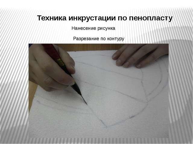 Техника инкрустации по пенопласту Нанесение рисунка Разрезание по контуру