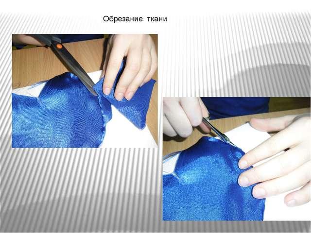 Обрезание ткани