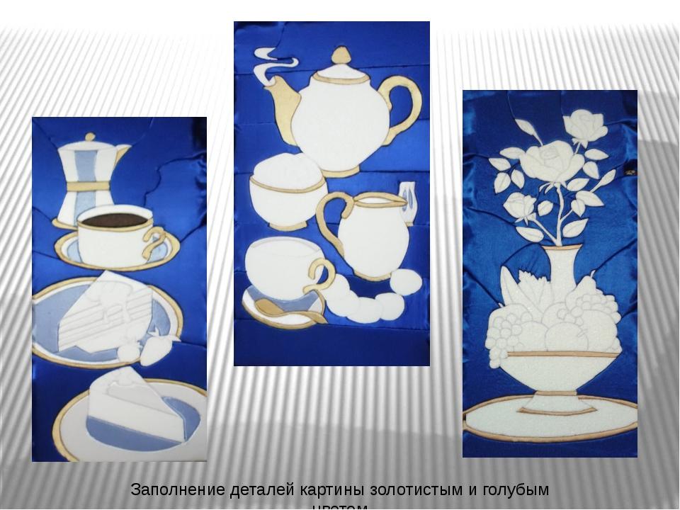 Заполнение деталей картины золотистым и голубым цветом