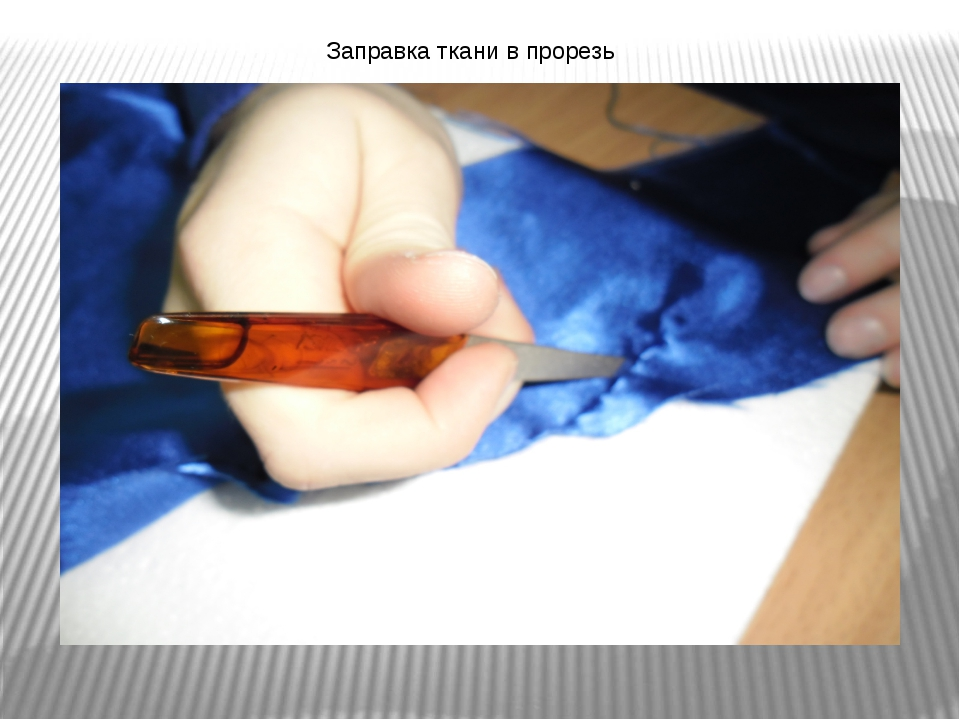 Заправка ткани в прорезь