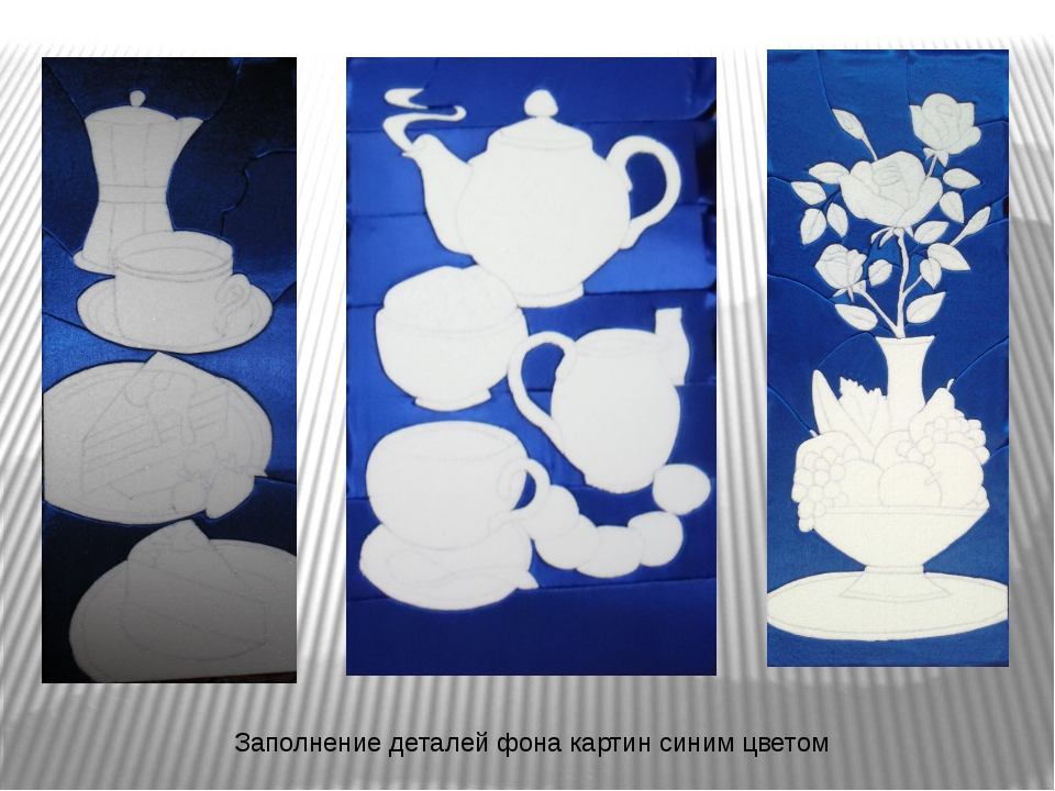 Заполнение деталей фона картин синим цветом