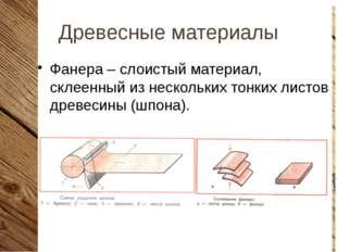 Древесные материалы Фанера – слоистый материал, склеенный из нескольких тонки