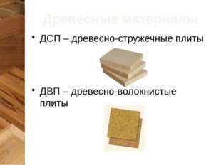 Древесные материалы ДСП – древесно-стружечные плиты ДВП – древесно-волокнисты