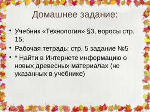 Домашнее задание: Учебник «Технология» §3, воросы стр. 15; Рабочая тетрадь: с