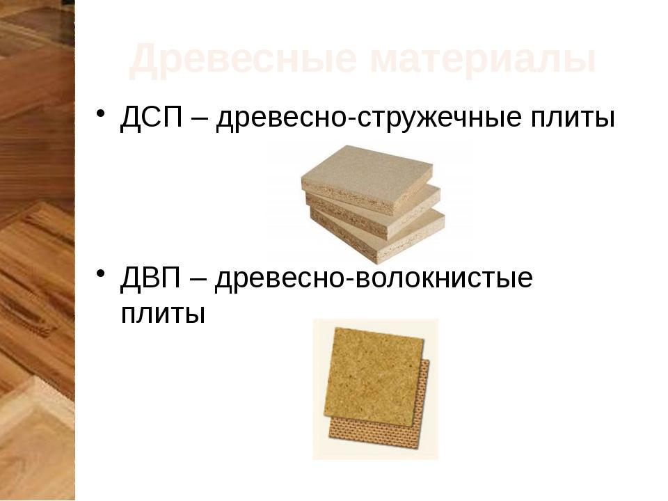 Древесные материалы ДСП – древесно-стружечные плиты ДВП – древесно-волокнисты...