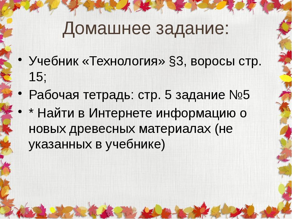 Домашнее задание: Учебник «Технология» §3, воросы стр. 15; Рабочая тетрадь: с...