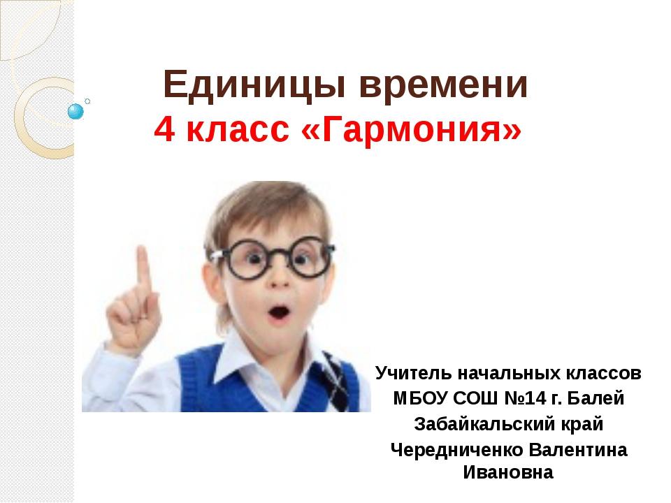 Единицы времени 4 класс «Гармония» Учитель начальных классов МБОУ СОШ №14 г....