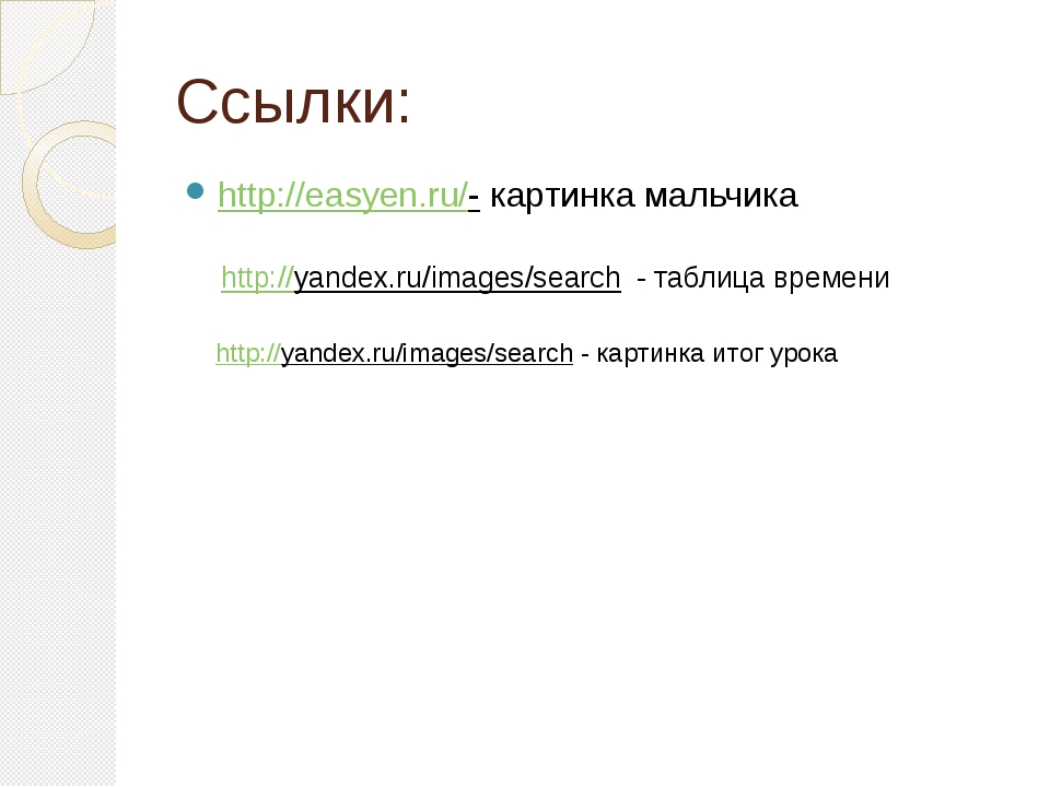 Ссылки: http://easyen.ru/- картинка мальчика http://yandex.ru/images/search -...