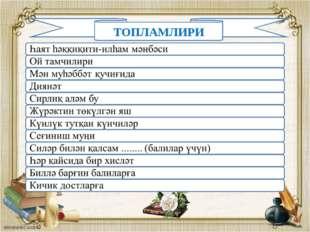 ТОПЛАМЛИРИ