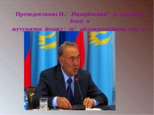 Президентимиз Н.Ә.Назарбаевниң пәрманиға бенаән жутумизни йешил әлгә айланд