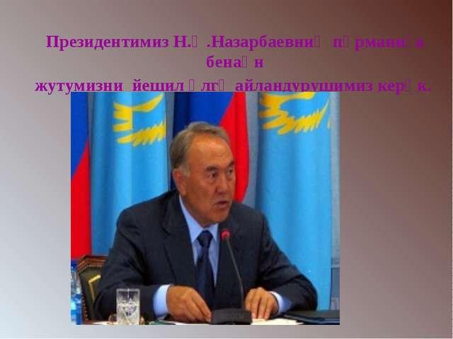 Президентимиз Н.Ә.Назарбаевниң пәрманиға бенаән жутумизни йешил әлгә айланд...
