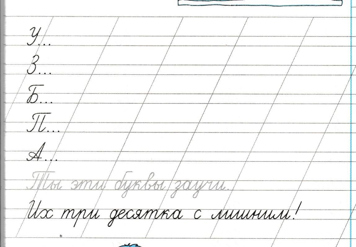 Чистописание 2 класс, 5 часть
