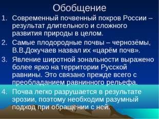 Обобщение Современный почвенный покров России – результат длительного и сложн
