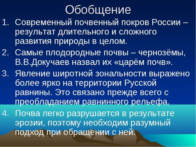 Обобщение Современный почвенный покров России – результат длительного и сложн...