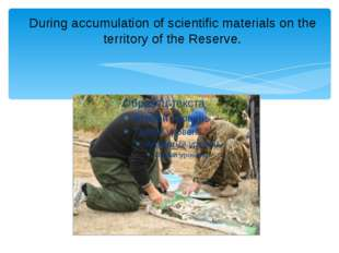 During accumulation of scientific materials on the territory of the Reserve.