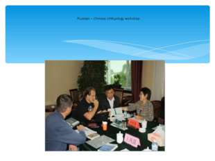 Russian – Chinese ichthyology workshop.