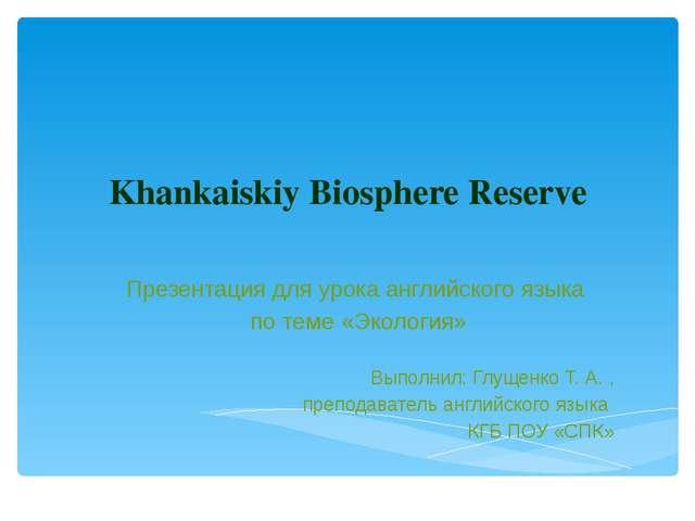 Khankaiskiу Biosphere Reserve Презентация для урока английского языка по теме...