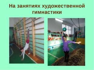 На занятиях художественной гимнастики