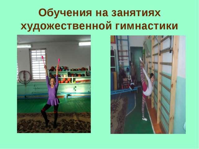 Обучения на занятиях художественной гимнастики