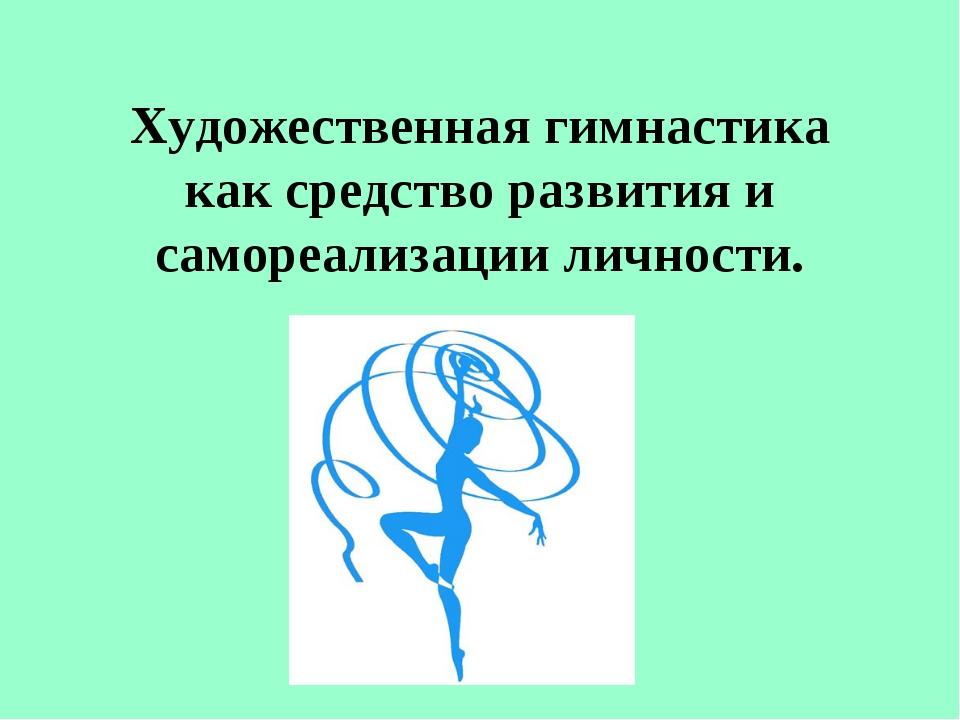 Художественная гимнастика как средство развития и самореализации личности.