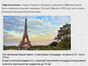 Эйфелева башня. Символ Парижа и Франции, знаменитая Эйфелева башня была возве