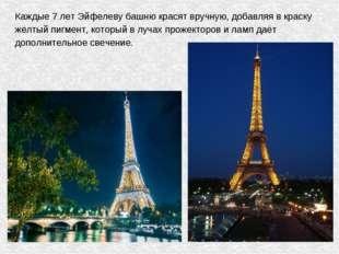 Каждые 7 лет Эйфелеву башню красят вручную, добавляя в краску жёлтый пигмент,