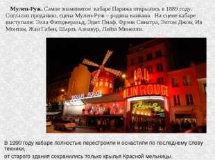 Мулен-Руж. Самое знаменитое кабаре Парижа открылось в 1889 году. Согласно пр