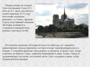 Париж возник на острове Сите посередине Сены. В 3 веке до н.э. здесь поселил