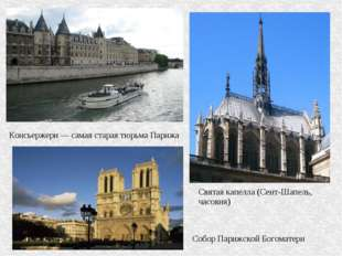 Святая капелла (Сент-Шапель, часовня) Консьержери — самая старая тюрьма Париж