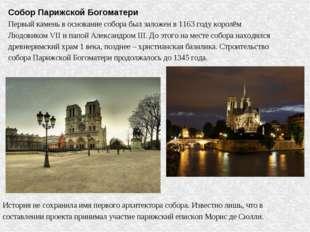 Собор Парижской Богоматери Первый камень в основание собора был заложен в 116