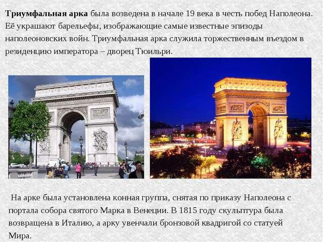Триумфальная арка была возведена в начале 19 века в честь побед Наполеона. Её...