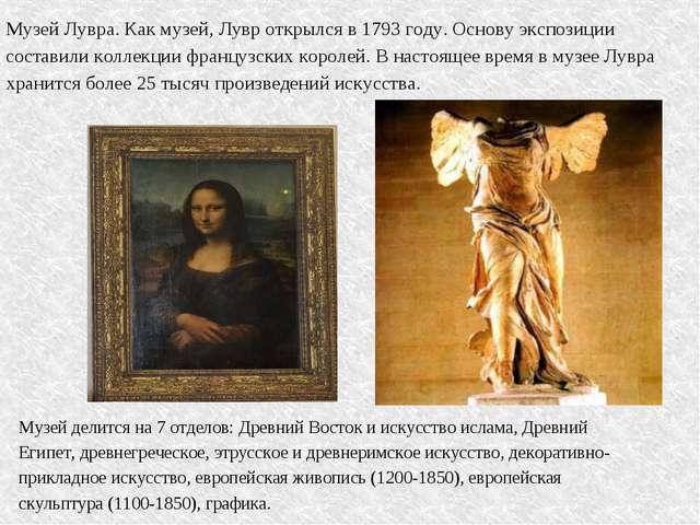 Музей Лувра. Как музей, Лувр открылся в 1793 году. Основу экспозиции составил...