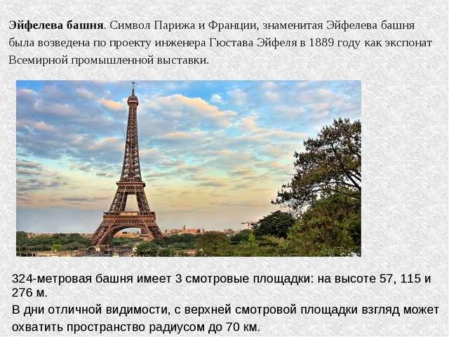 Эйфелева башня. Символ Парижа и Франции, знаменитая Эйфелева башня была возве...