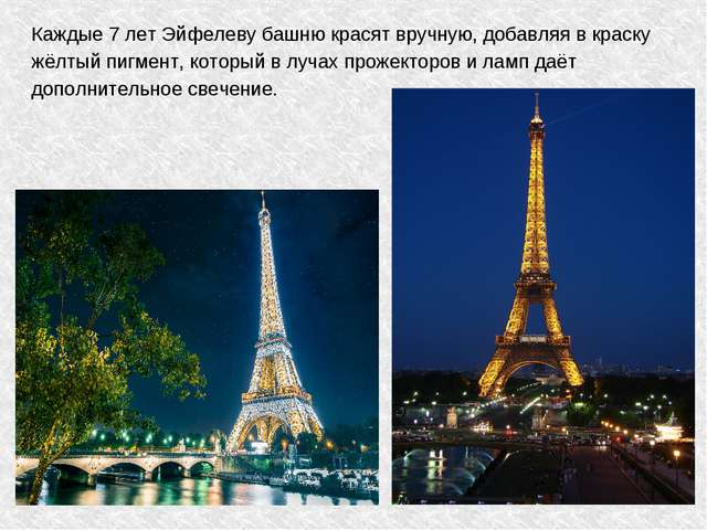 Каждые 7 лет Эйфелеву башню красят вручную, добавляя в краску жёлтый пигмент,...