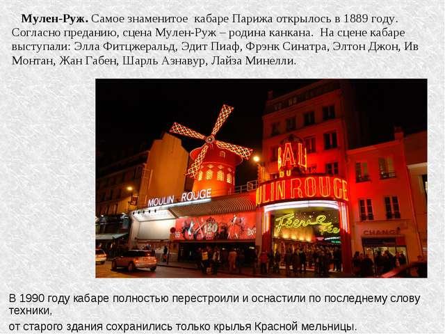 Мулен-Руж. Самое знаменитое кабаре Парижа открылось в 1889 году. Согласно пр...