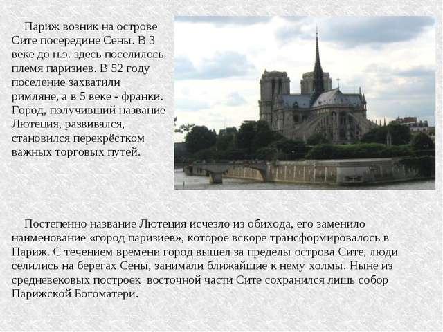 Париж возник на острове Сите посередине Сены. В 3 веке до н.э. здесь поселил...