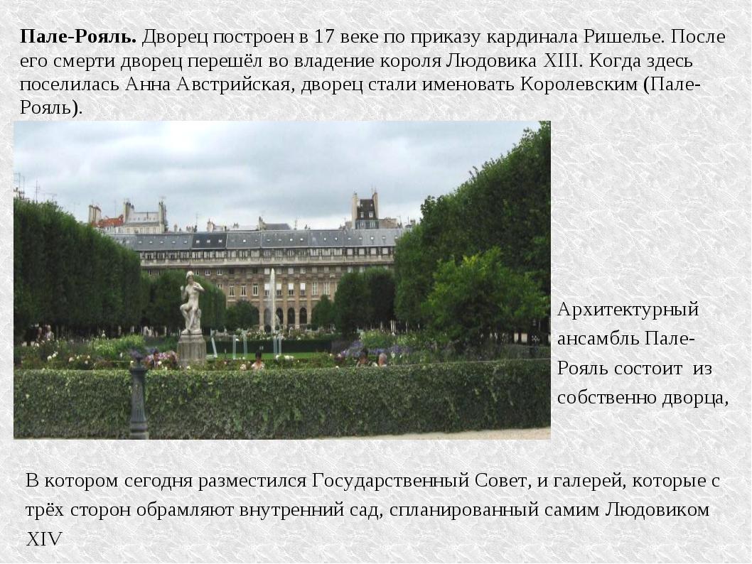 Пале-Рояль. Дворец построен в 17 веке по приказу кардинала Ришелье. После его...