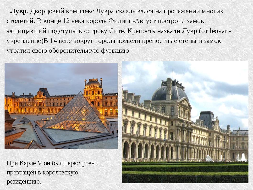 Лувр. Дворцовый комплекс Лувра складывался на протяжении многих столетий. В...