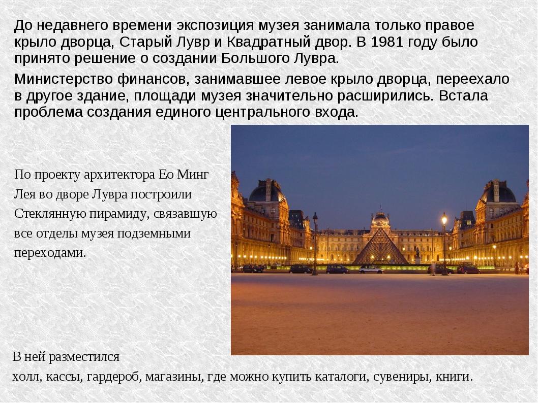 До недавнего времени экспозиция музея занимала только правое крыло дворца, Ст...