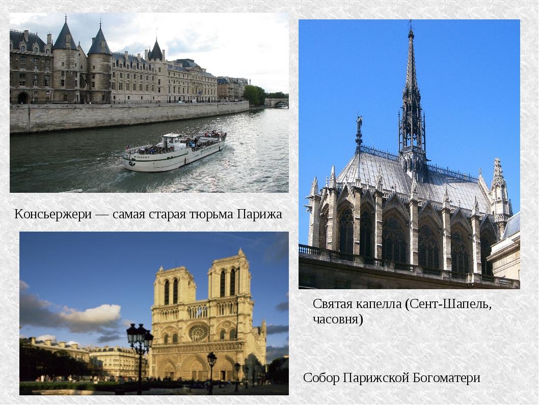Святая капелла (Сент-Шапель, часовня) Консьержери — самая старая тюрьма Париж...