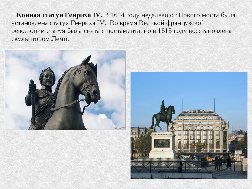 Конная статуя Генриха IV. В 1614 году недалеко от Нового моста была установл...
