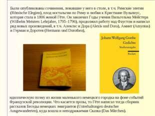 Были опубликованы сочинения, лежавшие у него в столе, в т.ч. Римские элегии (