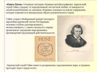 «Книга Песен» Основная ситуация сборника автобиографична: лирический герой Ге