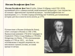 Иоганн Вольфганг фон Гете Иоганн Вольфганг фон Гете (Goethe, Johann Wolfgang