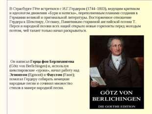 В Страсбурге Гёте встретился с И.Г.Гердером (1744–1803), ведущим критиком и и