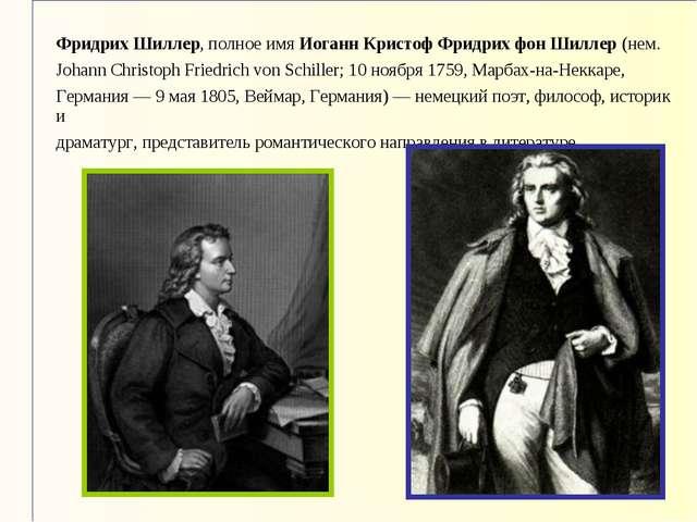 Фридрих Шиллер, полное имя Иоганн Кристоф Фридрих фон Шиллер (нем. Johann Chr...