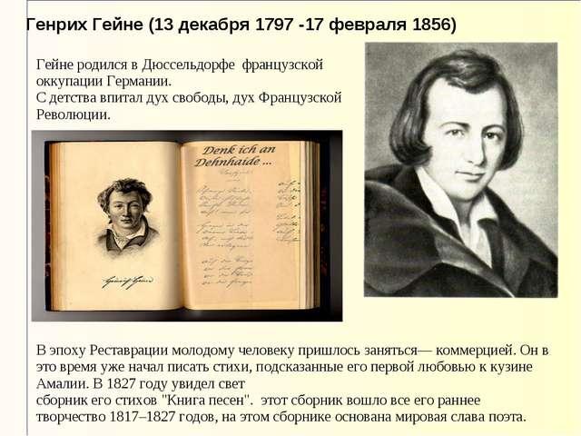 Генрих Гейне (13 декабря 1797 -17 февраля 1856) Гейне родился в Дюссельдорфе...